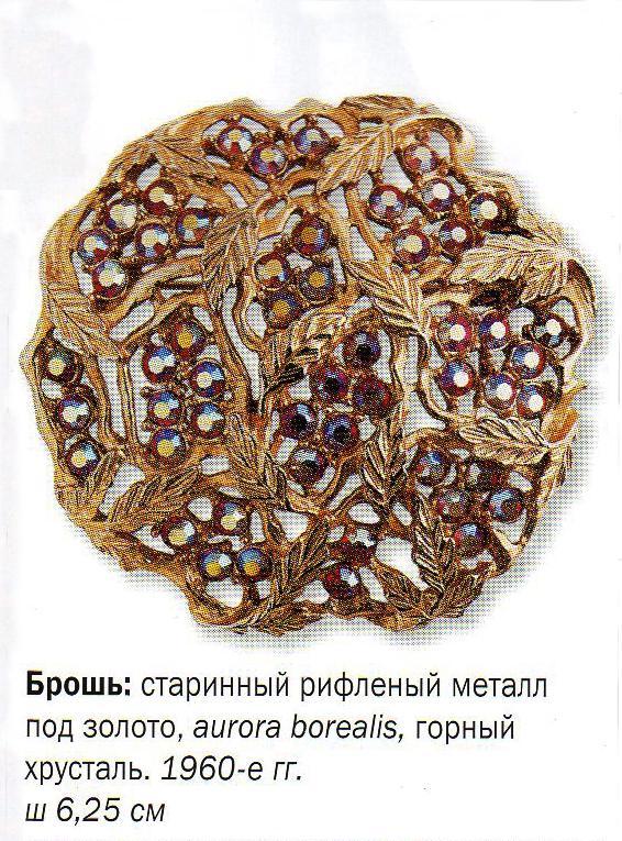 Коллекционирование антикварной бижутерии - болезнь или прихоть? часть 1, фото № 5