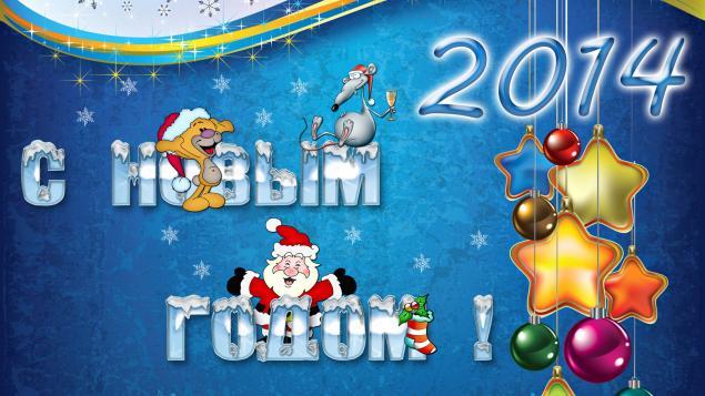 С Новым Годом!, фото № 2