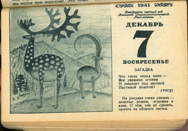 Календарь 1941 года
