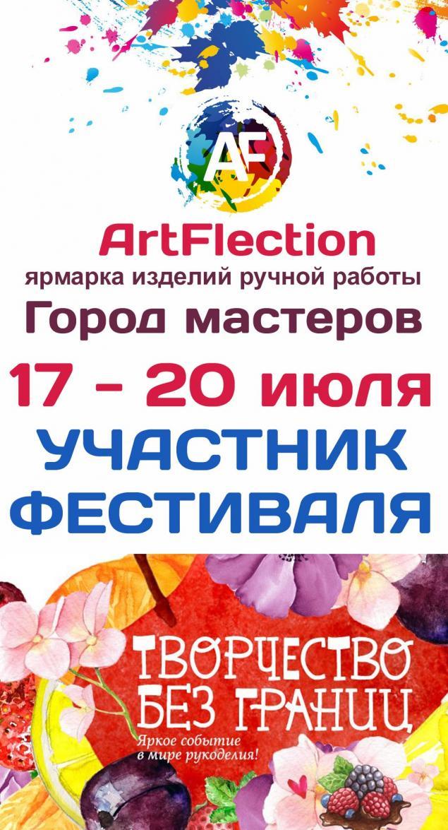 ярмарка, ярмарка в москве, хэнд мейд ярмарка, фестиваль творчества, участники, маркет, хэнд мейд, хэнд мейд маркет, июль, летние ярмарки