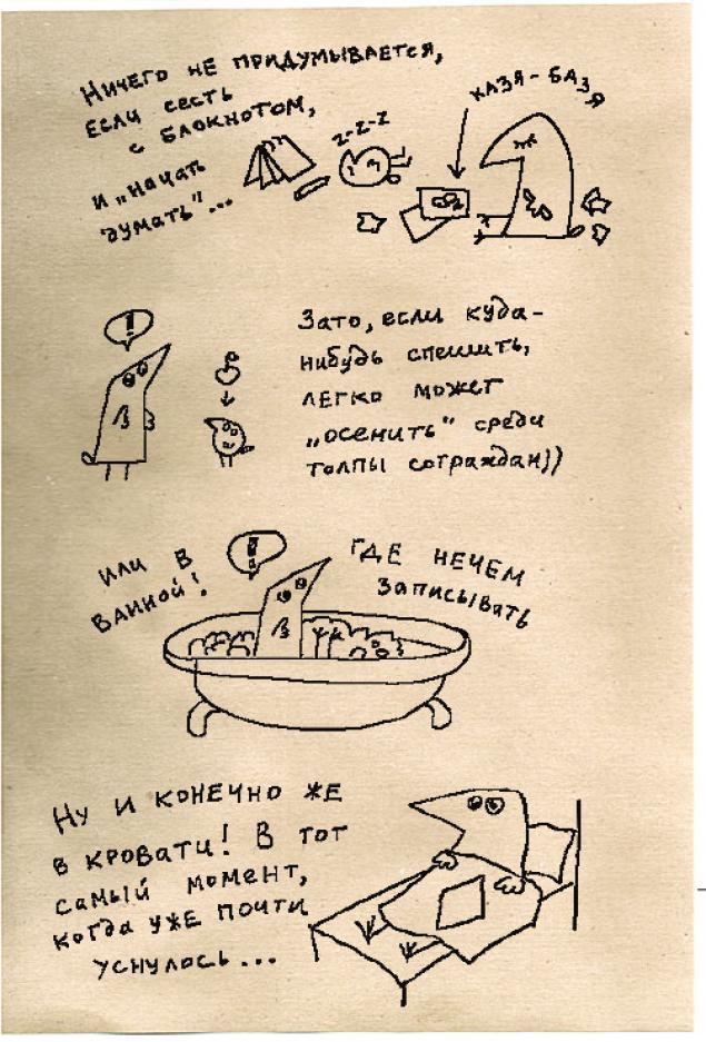 мысли, комиксы, идеи, графика, дизайн-гнездо, crowhouse