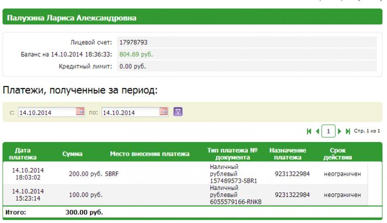 Отчет о поступлении средств, за период с 14.10.14, фото № 3