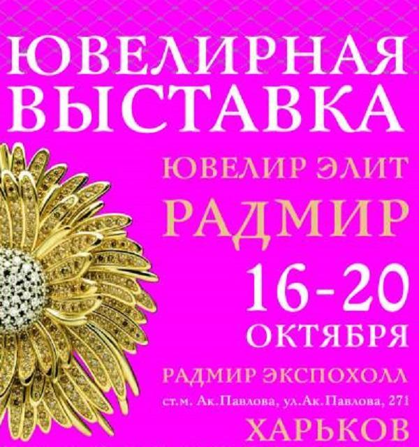 выставка, выставка-продажа