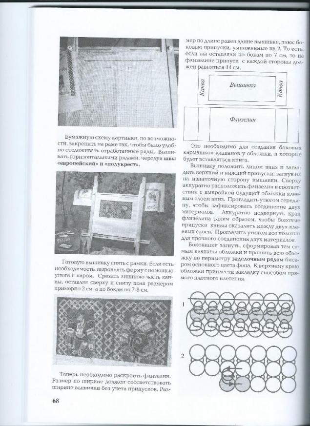 книга по рукоделию, мозаичное плетение