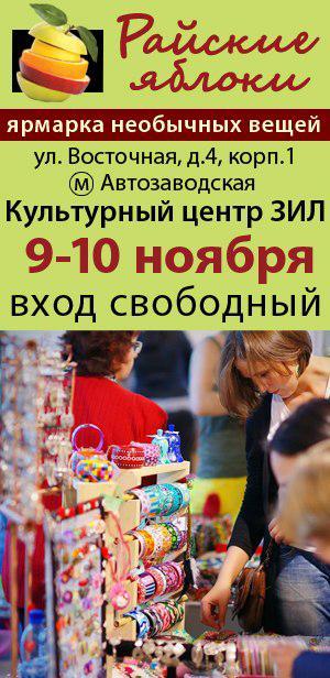 ярмарка, выставка, выставка-продажа, райские яблоки, арт-маркет, распродажа, валяние, шляпки, москва, ярмарка подарков, ярмарка-продажа
