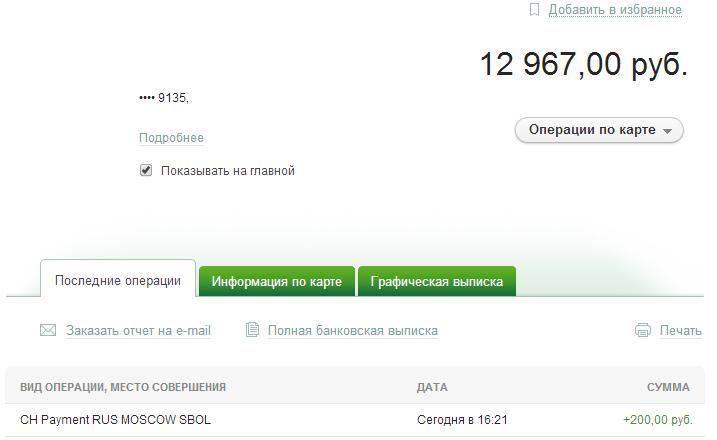 Отчет о поступлении средств, за период с 14.10.14, фото № 21