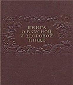 поваренная книга