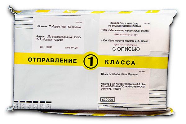Секреты Почты России. Что стоит знать мастеру, фото № 2