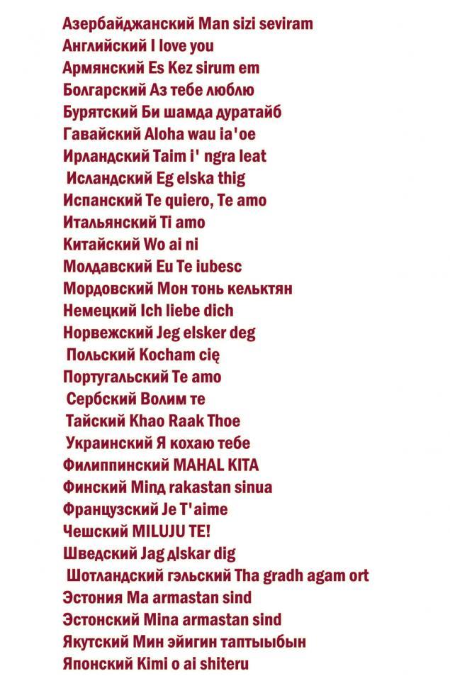 материала любовь моя перевод на азербайджанский язык прост ставить нужно