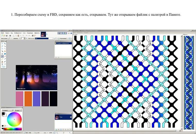 Создать схему онлайн фенечки