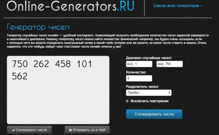 generator-sluchaynih-chisel-dlya-vkontakte