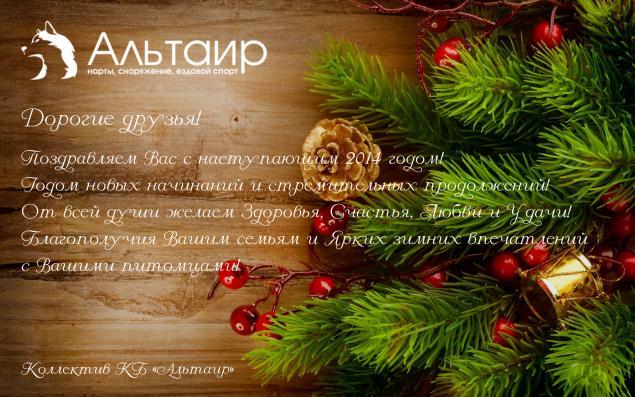 новый год, 2014 год, праздник, поздравление