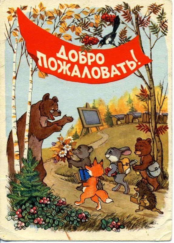 Рождения начальника, осень плакаты открытки советские