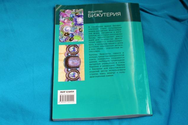 книга по вышивке бисером