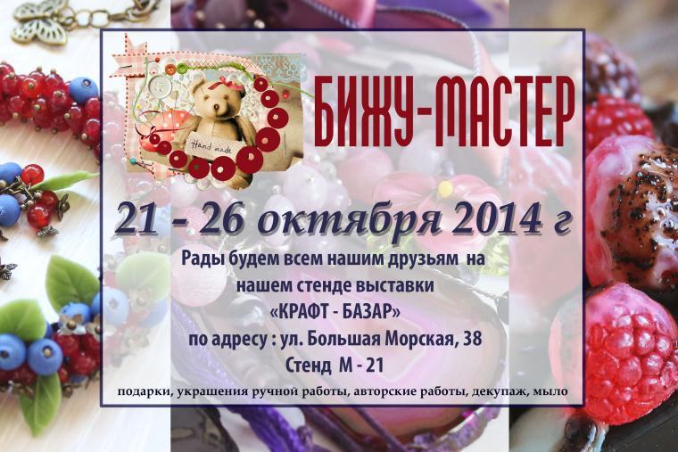 крафт-базар, выставка-ярмарка, выставка-продажа, выставка, выставка крафт-базар, бижу-мастер, юлия козлова