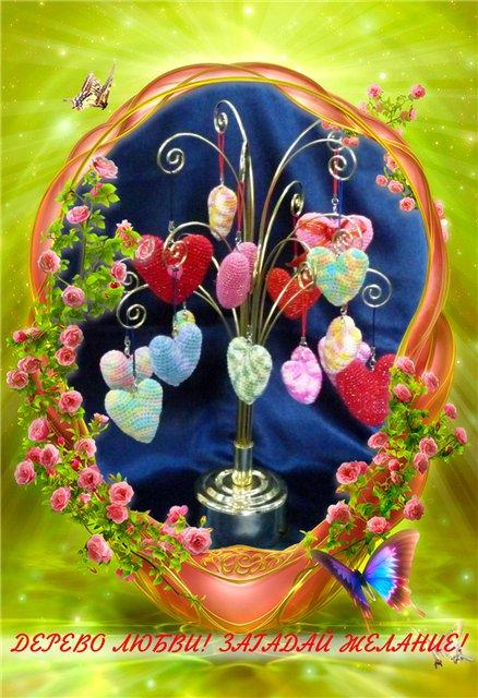 14 февраля, день всех влюбленных, день святого валентина, день влюбленных, дерево, валентинка, валентинки, валентинов день, сердечко, сердечки, сердце, дерево любви