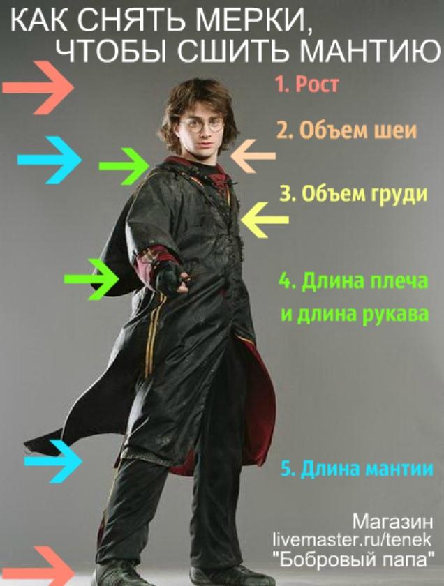 гриффиндор хогвартс, хэллоуин волшебник, косплей гарри поттер