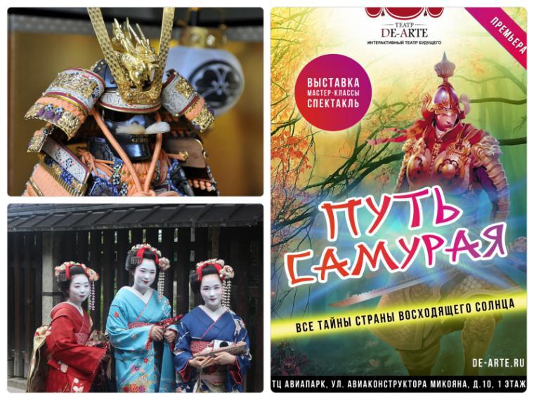 восточный стиль, японский стиль, мастер-классы в москве, самурайские мечи, доспехи