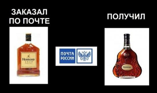 почта россии, коньяк