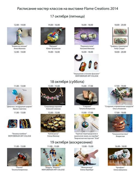 flame creations, выставка, стекло, лэмпворк, лампворк, бусина, шишкина елена, фьюзинг, 17-19 октября 2014, сокол, балтийская 11