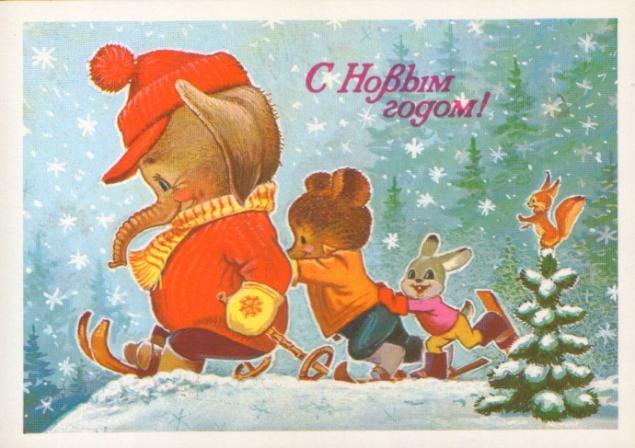 С новым годом открытка старая