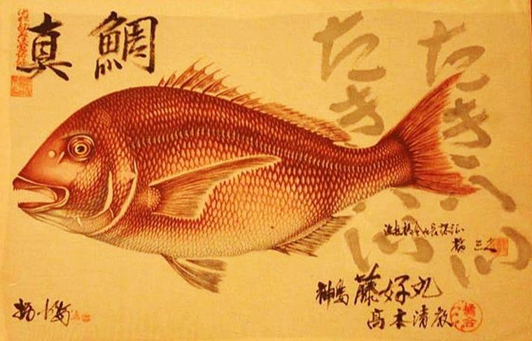 рыба в искусстве