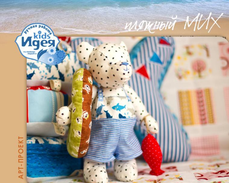 с пеленок, мягкая игрушка, пинетки, игрушки ручной работы, подарок на любой случай, мишка в подарок, морская тема