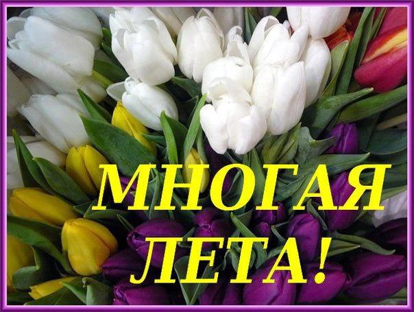 С днем рождения православные поздравления