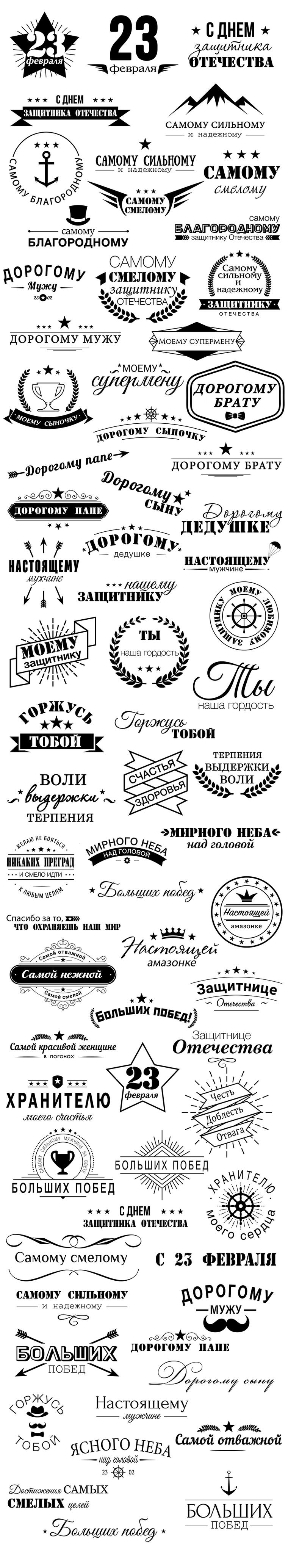 23 февраля, шаблон к 23 февраля, день защитника отечества, поздравительные надписи, текст для открытки, открытка мужчине, военному