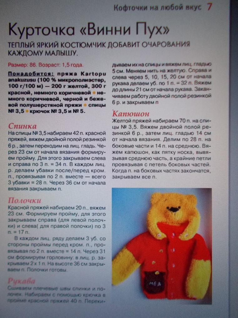 публикация в журнале, для детей