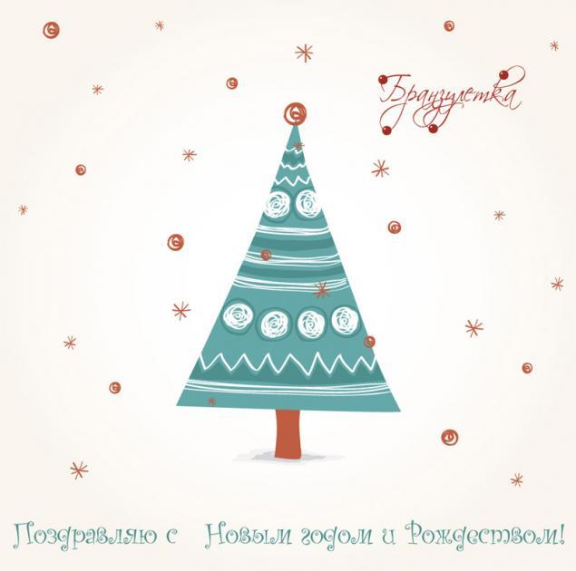 новый год, рождество, с новым годом 2012, поздравление, бранзулетка, ирина чигвинцева