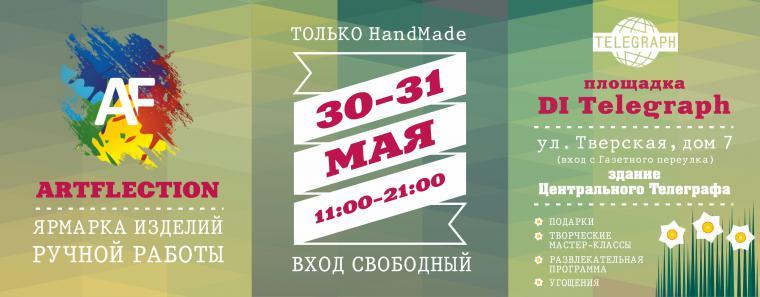 ярмарка, центральный телеграф, москва, artflection, ярмарка мастеров, ярмарка-продажа, ярмарка в москве, конкурсный отбор