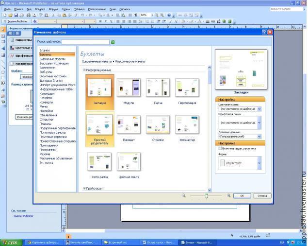 Программа для буклетов microsoft office publisher торрент