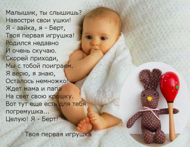 рождение ребенка, первая игрушка