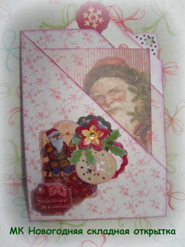 Картинки, открытки на новый год скрапбукинг раскладушка