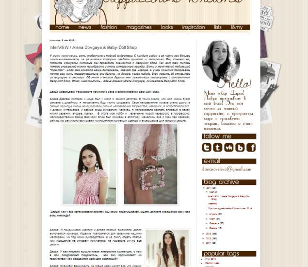 интервью, блог, модный, блоггер, дарья савельева, baby-doll shop