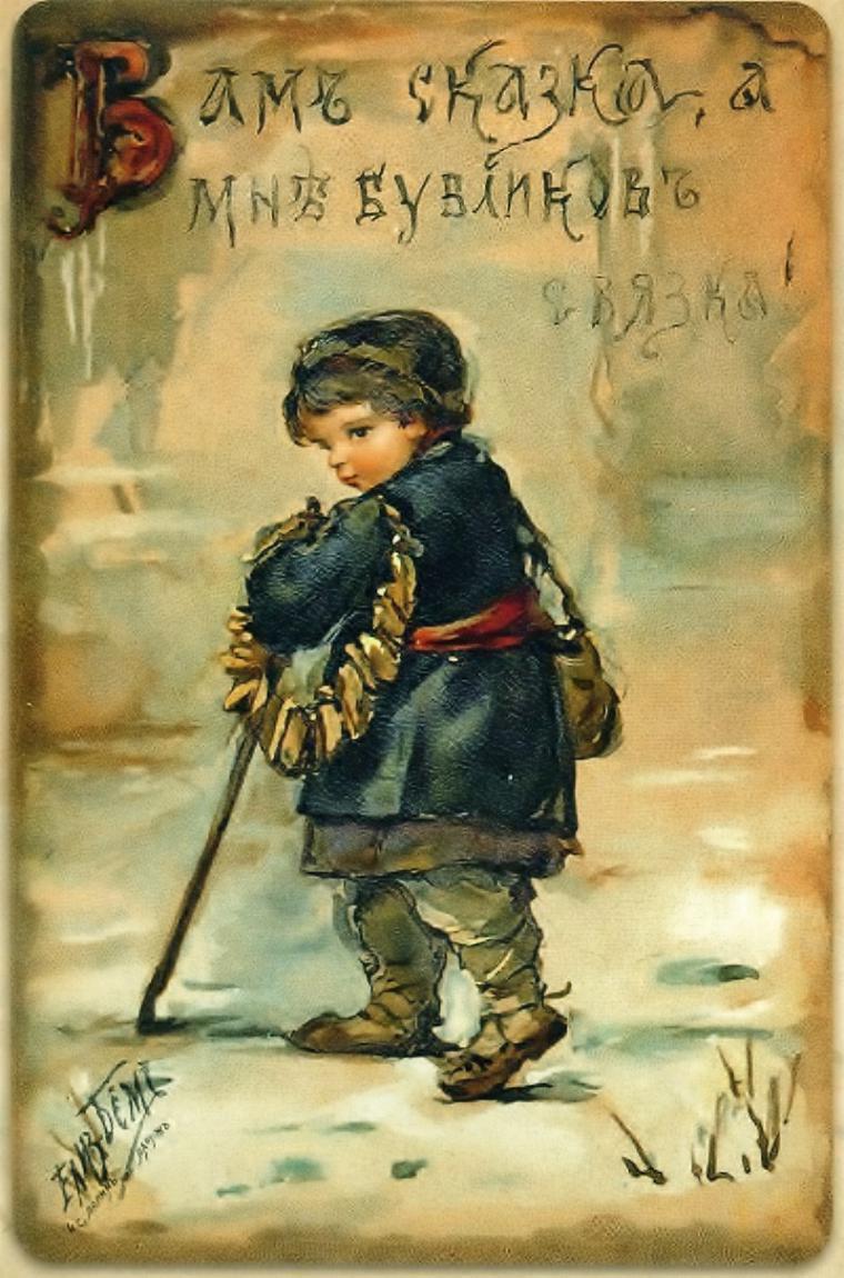 Русские открытки начала 20, открытка днем рождения