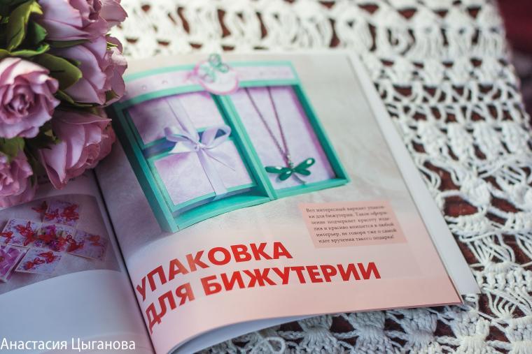 Месяц назад вышла моя первая книга!, фото № 19