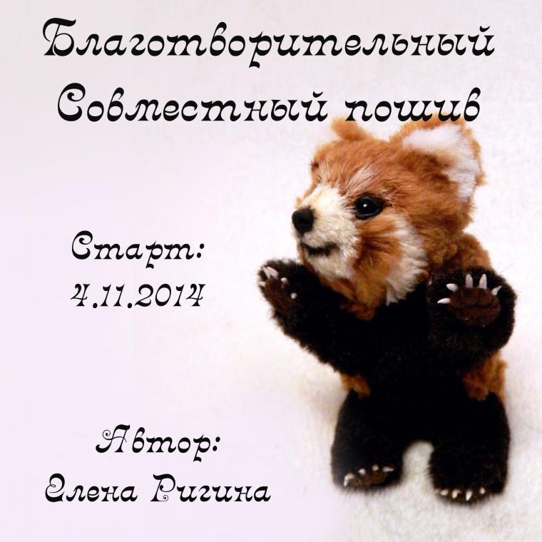тедди, панда, совместный пошив, выкройка, выкройка панды, красная панда, on-line курс, мастер-класс, авторская работа, благотворительность
