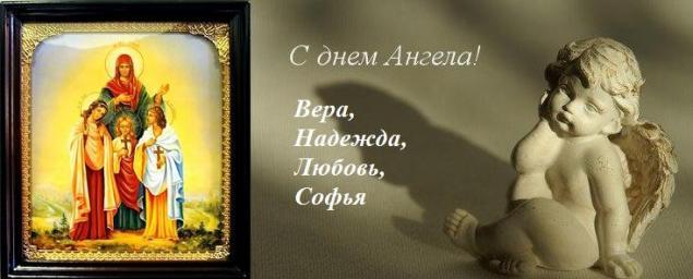 день ангела, именины, 30 сентября, вера, надежда, любовь, софия