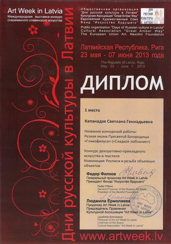 латвия, art-week in latvia, latvia, резьба, икона, резная икона, выставка