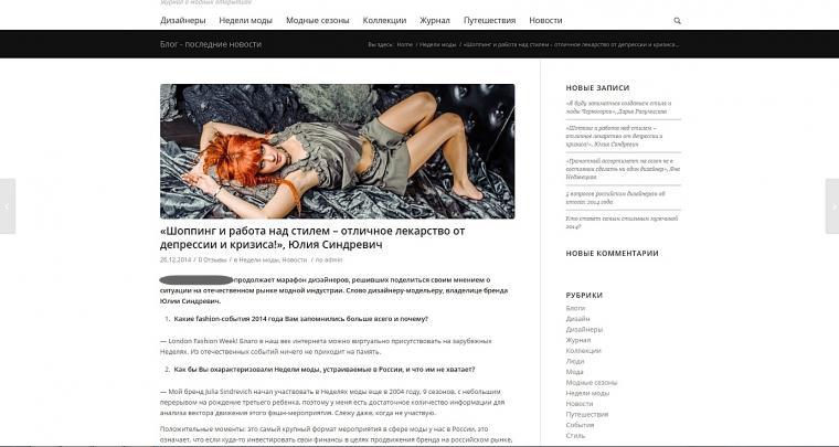 интервью, публикация, публикации, публикация в журнале, дизайнеры, мода, стиль, fashion, юлия синдревич, julia sindrevich