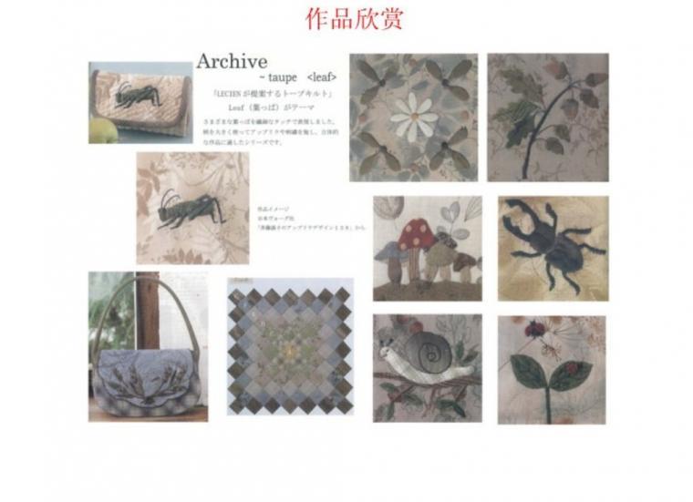 Коллекция тканей Йоко Саито и ее новинки., фото № 46