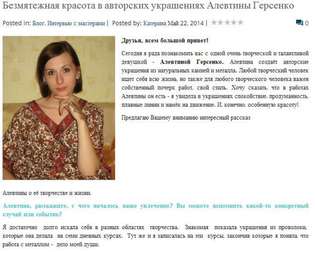алевтина герсенко