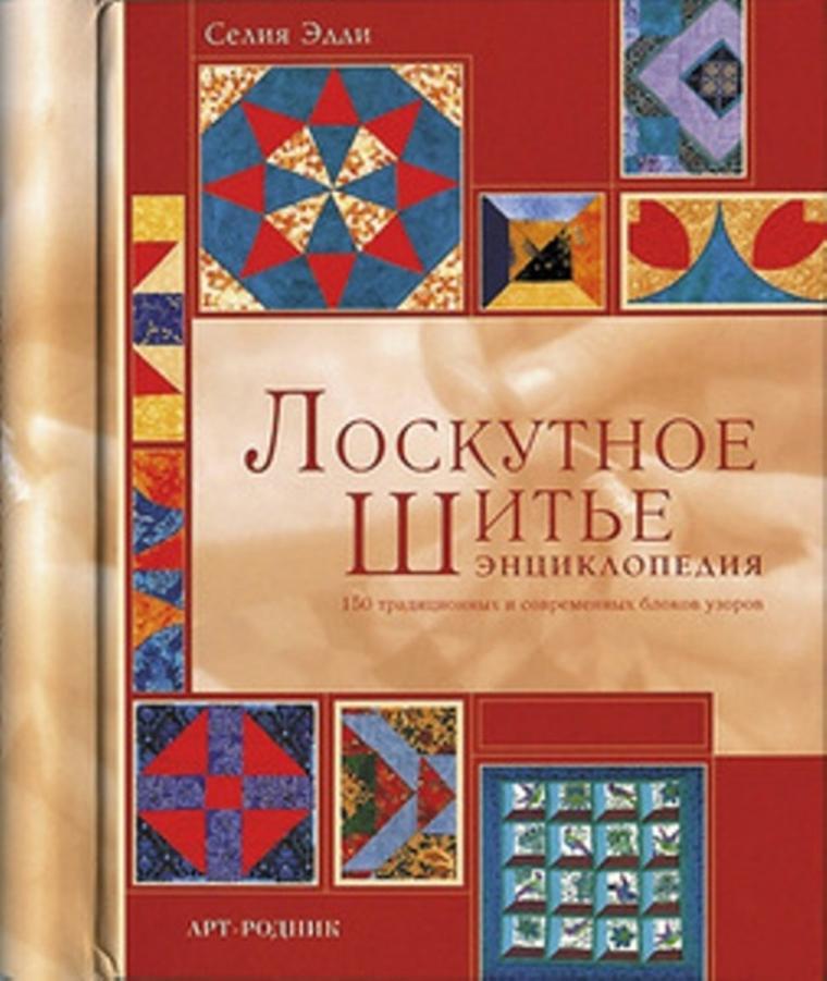 книги по цвету, вышивка, энциклопедия лоскутного