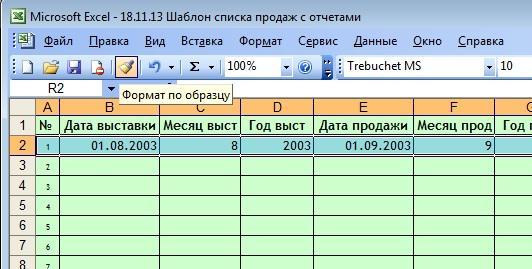 Удобный список продаж и отчеты в xcel -2003. Часть 1. База работ., фото № 15