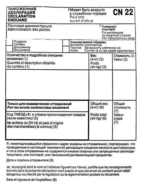 Заявление на биометрический загранпаспорт нового образца бланк 2017