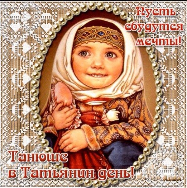 Татьянин день поздравление татьяне от татьяны