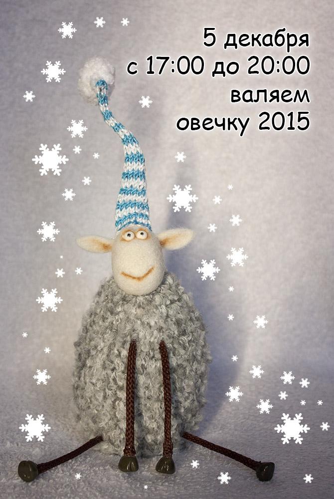 занятие, урок, мастер-класс, расписание, в декабре, игрушка, игрушки ручной работы, овечка, сувенир, своими руками, символ 2015 года, символ года