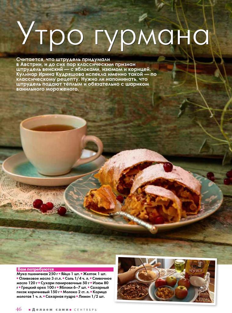 мк, журнал, публикация в журнале, мастер-класс, ирина кудряшова